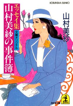 山村美紗の事件簿~エッセイ集~-電子書籍