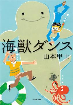 海獣ダンス-電子書籍