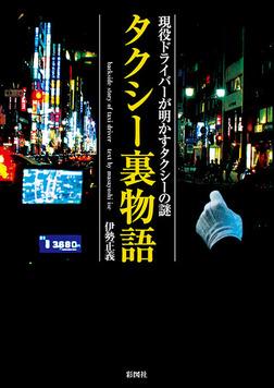 タクシー裏物語 現役ドライバーが明かすタクシーの謎-電子書籍