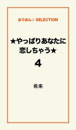 ★やっぱりあなたに恋しちゃう★4-電子書籍