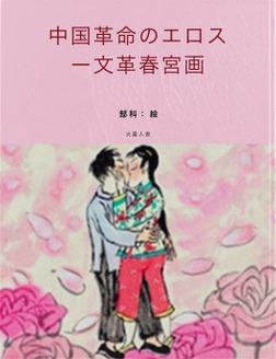 中国革命のエロスー文革春宮画-電子書籍