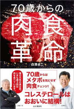 70歳からの肉食革命-電子書籍