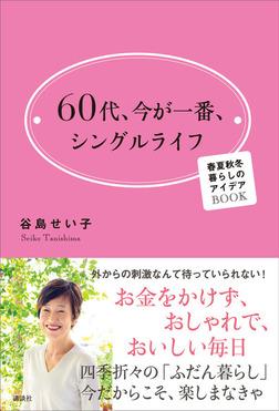 60代、今が一番、シングルライフ 春夏秋冬 暮らしのアイデアBOOK-電子書籍