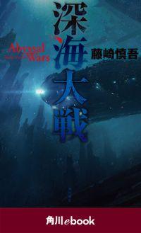 深海大戦 Abyssal Wars(角川ebook)