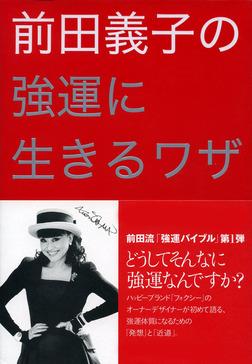 前田義子の強運に生きるワザ-電子書籍