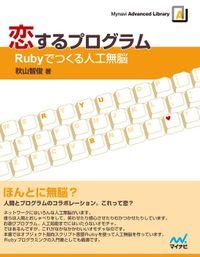 恋するプログラム―Rubyでつくる人工無脳