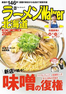 ラーメンWalker北海道2020-電子書籍