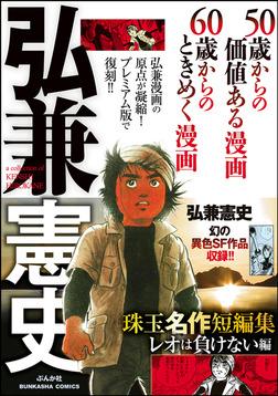 弘兼憲史 珠玉名作短編集レオは負けない編-電子書籍