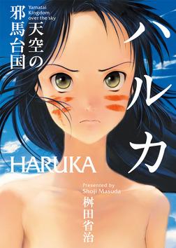 ハルカ 天空の邪馬台国-電子書籍