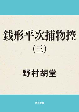 銭形平次捕物控(三)-電子書籍