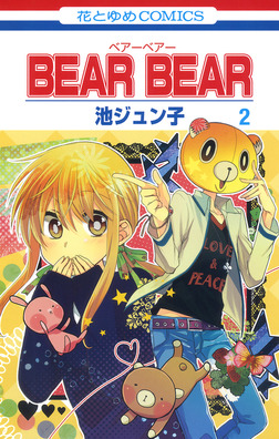 BEAR BEAR 2巻-電子書籍