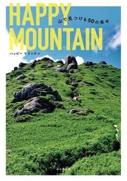 HAPPY MOUNTAIN 山で見つける幸せ50-電子書籍