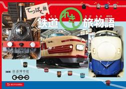 てっぱく発 鉄道れきし旅物語-電子書籍