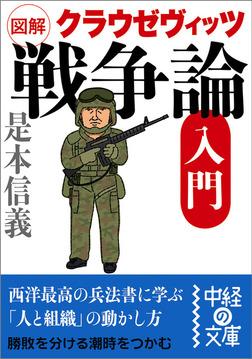 図解 クラウゼヴィッツ「戦争論」入門-電子書籍