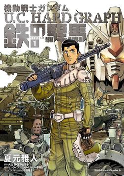 機動戦士ガンダム U.C.HARD GRAPH 鉄の駻馬(1)-電子書籍