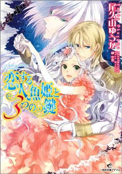 恋する人魚姫と3つの鍵-電子書籍