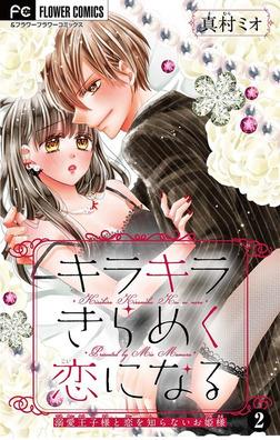 キラキラきらめく恋になる【マイクロ】【電子限定描き下ろし付】(2)-電子書籍