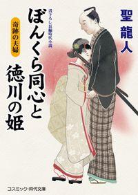 ぼんくら同心と徳川の姫 奇跡の夫婦