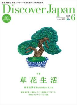 Discover Japan 2015年6月号 Vol.44-電子書籍