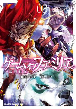 ゲーム オブ ファミリア-家族戦記- 03-電子書籍