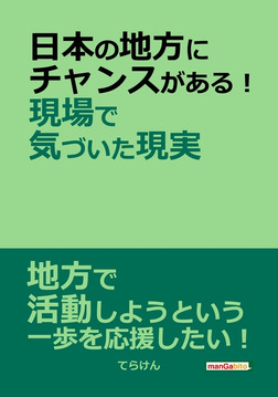 日本の地方にチャンスがある!現場で気づいた現実。-電子書籍