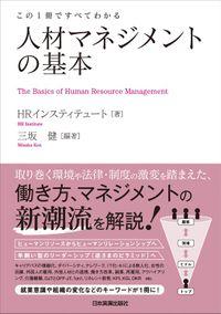 人材マネジメントの基本 この1冊ですべてわかる