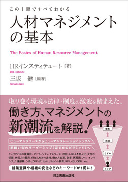人材マネジメントの基本 この1冊ですべてわかる-電子書籍
