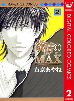 欲情(C)MAX カラー版 2-電子書籍