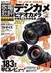 100%ムックシリーズ デジカメ&ビデオカメラがまるごとわかる本2021