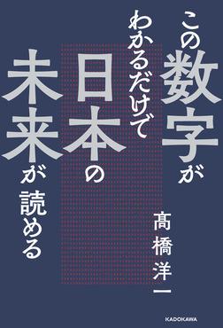 この数字がわかるだけで日本の未来が読める-電子書籍