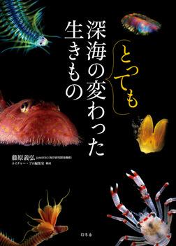 深海のとっても変わった生きもの-電子書籍