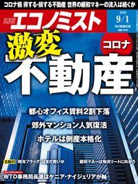 週刊エコノミスト (シュウカンエコノミスト) 2020年09月01日号
