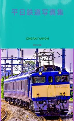 平日鉄道写真集-電子書籍