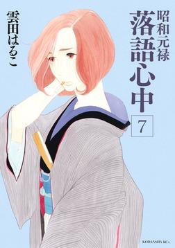 昭和元禄落語心中(7)-電子書籍