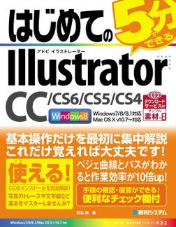 はじめてのIllustrator CC/CS6/CS5/CS4-電子書籍