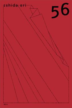 石田えり写真集 56-電子書籍