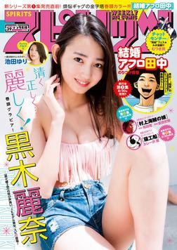 週刊ビッグコミックスピリッツ 2018年39号(2018年8月27日発売)-電子書籍