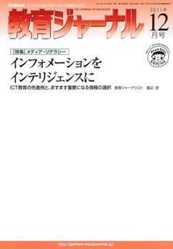教育ジャーナル2011年12月号Lite版(第1特集)-電子書籍