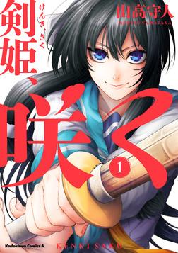 剣姫、咲く(1)-電子書籍