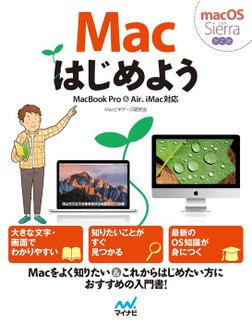 Macはじめよう MacBook Pro&Air、iMac対応 macOS Sierra対応版-電子書籍