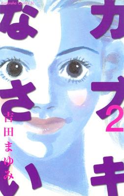 カブキなさい(2)-電子書籍