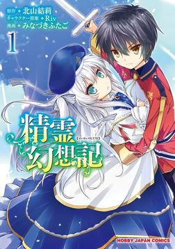 精霊幻想記 1-電子書籍