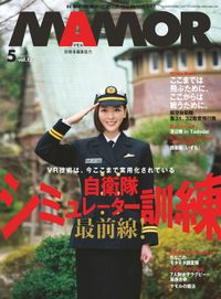 MAMOR(マモル) 2018 年 05 月号 [雑誌]