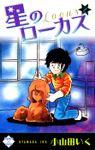 星のローカス(エンペラーズコミックス)