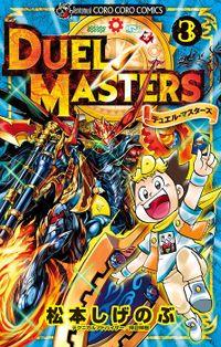 デュエル・マスターズ ※新シリーズ(3)