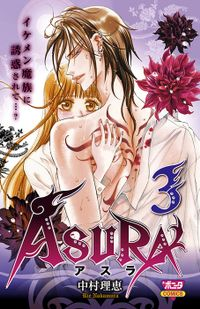 ASURA(3)