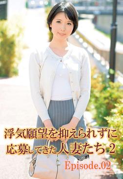浮気願望を抑えられずに応募してきた人妻たち 2 Episode.02-電子書籍