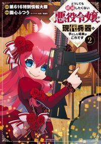 どうしても破滅したくない悪役令嬢が現代兵器を手にした結果がこれです(2)