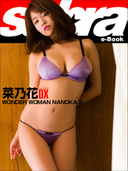 WONDER WOMAN NANOKA 2 菜乃花DX [sabra net e-Book]-電子書籍