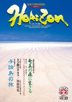 ホライゾン 第23号-電子書籍